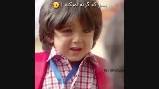 پسر که گریه نمیکنه :)