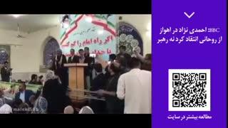 پنجره خبری 46 | BBC: احمدی نژاد در اهواز از روحانی انتقاد کرد نه رهبر