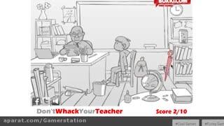 کسی از معلم هایش اغده داره این ایتم از بازی ریگان ببینه
