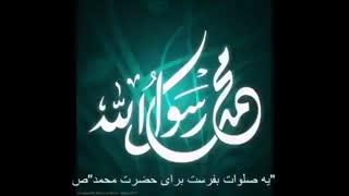 بر محمد و آل محمد صلوات:):)همه کپی کنن♡♡راستی میلاد امام محمد نقی هم مبارک♡♡دوستم صلوات بفرست=)=)