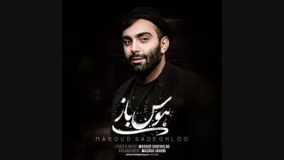 Masoud Sadeghloo - Havas Baaz - مسعود صادقلو - هوس باز