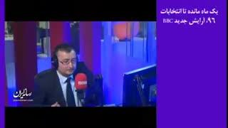 پنجره خبری 47 | یک ماه مانده تا انتخابات 96، آرایش جدید BBC