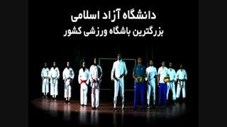 تیزر ورزشی دانشگاه آزاد اسلامی
