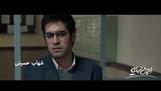 نخستین تیزر فیلم امتحان نهایی با بازی شهاب حسینی