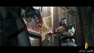 ایستراگ و رمزورازهای سری Resident Evil (کیفیت HD)