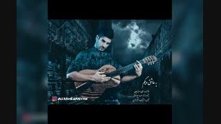 آهنگ یه عاشق دیگم از علی رمضانیان