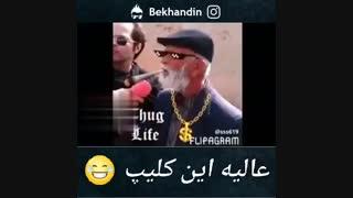 Eminem ایران