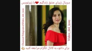 سریال زیبای عشق زندگیم ❤با زیرنویس فارسی در کانال تلگرام Video_del_love