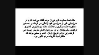 ایران ملت یگانه است نه ۷۲ملت