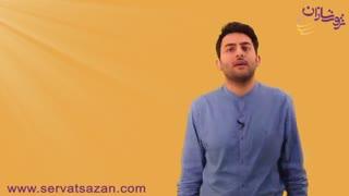 رازهای ثروت  دریانی ها،از زبان مجید رشیدی،رتبه 1کارآفرینی دانشگاه تهران