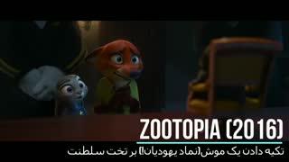 به بهانه Zootopia ، سلطه یهود (صهیونیزم) بر رسانه !!!