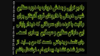"""محسن لرستانی """"نگین"""""""