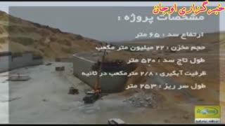 گزارش آغاز آبگیری سدکلقان چای شهرستان بستان آباد