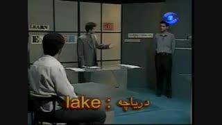آموزش مقدماتی زبان انگلیسی به فارسی - قسمت 3