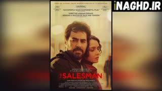 نقدی کوتاه بر فیلم فروشنده (The Salesman)