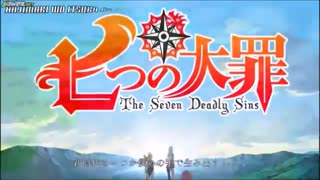 تیتراژ آغازین انیمه nanatsu no taizai(هفت گناه مرگبار)