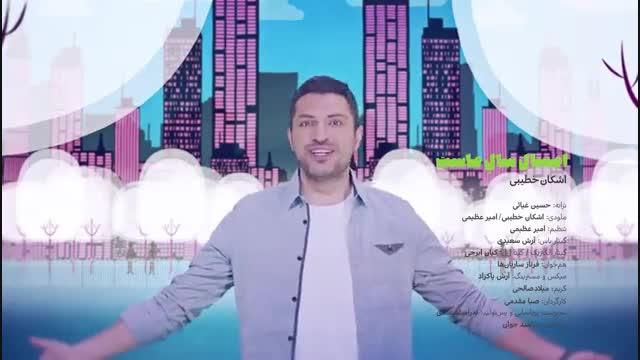 موزیک ویدئو اشکان خطیبی با نام امسال سال ماست