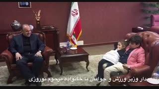 دلجویی وزیر ورزش از خانواده نوروزی