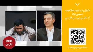 پنجره خبری 52 | دلایل رد و تایید صلاحیت احمدی نژاد از نظر بی بی سی فارسی