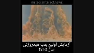 آزمایش اولین بمب هیدروژنی سال 1953