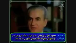 نظر محمدرضا شاه درباره زنان