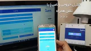 کنترل وسایل برقی با موبایل، اینترنت و ریموت