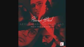 Hoorosh Band - Akhar Mano Be Baad Dad - آخر منو به باد داد