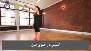 9 حرکت با کش مقاومتی برای تقویت بدن