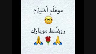 ♥روز معلم به معلم نماشا مبارک♥