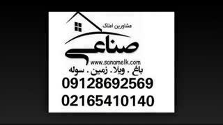 فروش باغ ویلای 2000متری در فرارت شهریار