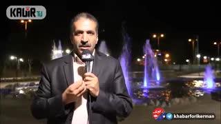 آقای خبرنگار/بوستان های شهر کرمان