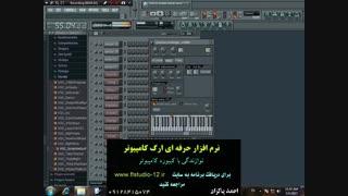 آهنگ شاد بندری با نرم افزار FL Studio