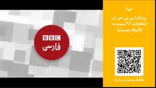 پنجره خبری 54 | رویکرد بی بی سی در انتخابات ۹۶ نسبت به قالیباف چیست؟
