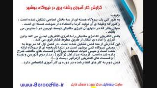 گزارش کارآموزی رشته برق در نیروگاه بوشهر
