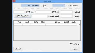 دانلود نرم افزار انبارداری راحت (سورس به همراه پایگاه داده)