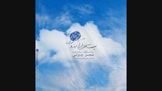 آهنگ جدید محسن چاوشی بنام بیست هزار آرزو   زدسانگ - zsong.ir