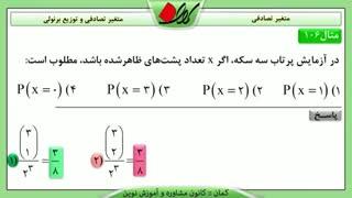 ریاضی تجربی کنکور  - احتمال - متغیر تصادفی