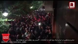 جشن طرفداران روحانی در خیابان ها