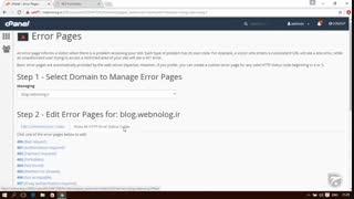 آموزش cPanel - قسمت 68 Error Pages