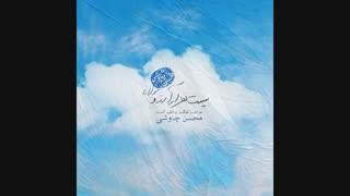 اهنگ جدید محسن چاوشی  بیست هزار آرزو (تقدیم به مخاطب خاص و عزیزم)