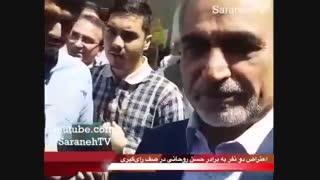 درگیری افراد ناشناس در صف رای با حسین فریدون برادر حسن روحانی