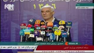 شمارش 40 میلیون رای و قطعیت ریاست جمهوری حسن روحانی