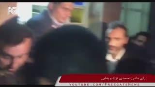 احمدی نژاد و بقایی دهن کجی به انتخابات