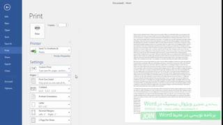 تنظیمات پرینت در Word ورد