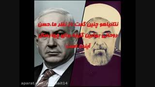 حمایت اسرائیل از روحانی