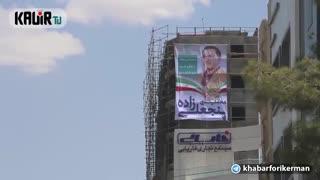 گزارش /تبلیغات انتخابات شورای شهر