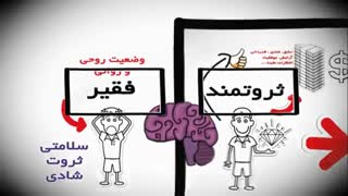تفاوت ذهن فقیر و ثروتمند !!!