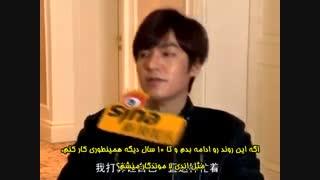 مصاحبه لی مین هو