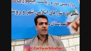 کاندیدای رد صلاحیت شده شورای شهر مریوان بعد از ثبت نام