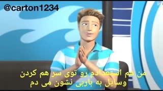 کارتون باربی  - با زیر نویس فارسی
